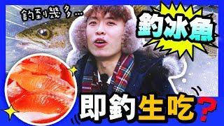 【最後一集】🐟釣冰魚做早餐!🤔「180分鐘」可以釣幾多條魚?(中字)
