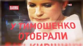 Юлия Тимошенко: замороженные активы. Обложка