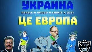 REBELS (Drago x LinkiS) - Украина - Це Европа (Новинка) (Русский рэп 2015)