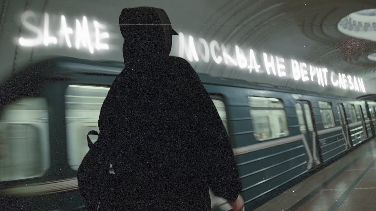 Slame — Москва не верит слезам