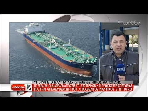 Σε εξέλιξη οι διαπραγματεύσεις για την απελευθέρωση του απαχθέντος ναυτικού | 14/11/19 | ΕΡΤ