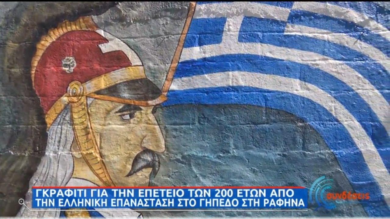 Μία υπαίθρια έκθεση ζωγραφικής στη Ραφήνα  με έργα εμπνευσμένα από το 1821   ΕΡΤ 16/03/20121