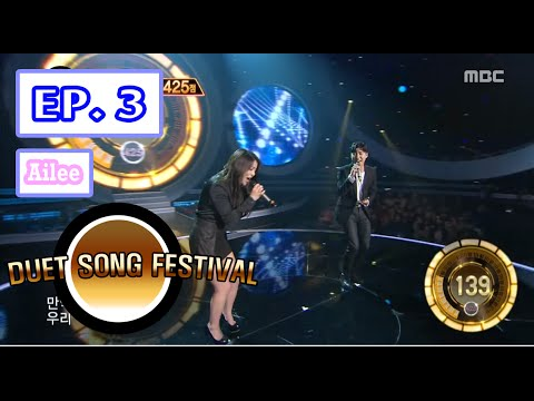 [Duet song festival] 듀엣가요제 - Ailee, Explosion powerful voice! 'If' 20160422