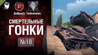 Смертельные Гонки №18  - от Evilborsh и TheSireGames [World of Tanks]