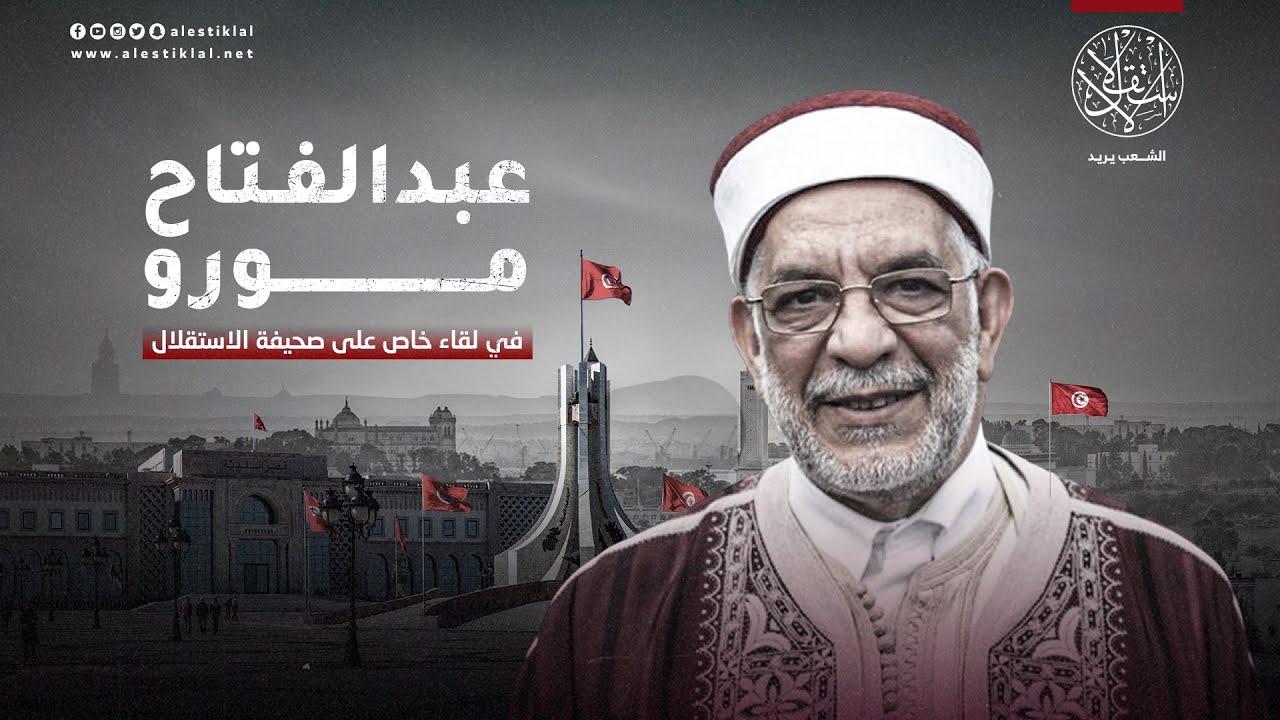المرشح الرئاسي السابق في تونس عبدالفتاح مورو.. حوار خاص مع الاستقلال (فيديو)