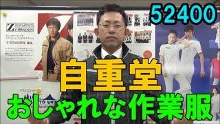 da3243c0f32 作業服通販 - Free video search site - Findclip.Net