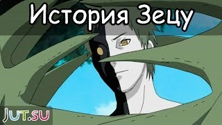История Зецу от Школы техник Наруто