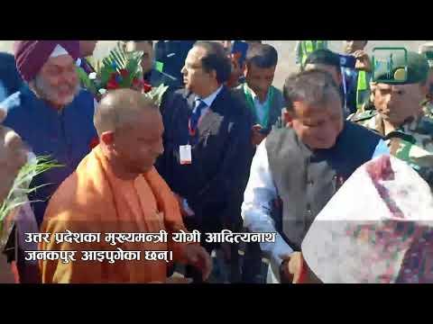जनकपुर आइपुगे योगी आदित्यनाथ
