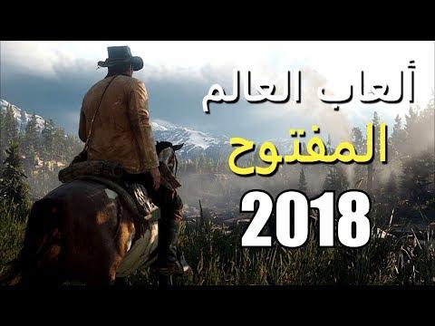 استعراض لأبرز ألعاب العالم المفتوح القادمة في 2018