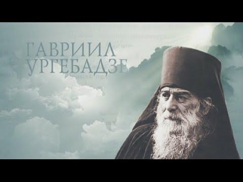 Cuviosul Gavriil Georgianul, cel nebun pentru Hristos
