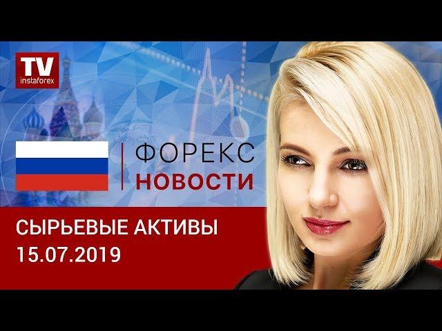 15.07.2019: Рубль нашел повод для роста (Brent, RUB, USD)
