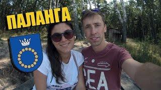 Видео о Паланге   Морской курорт Паланга в Литве