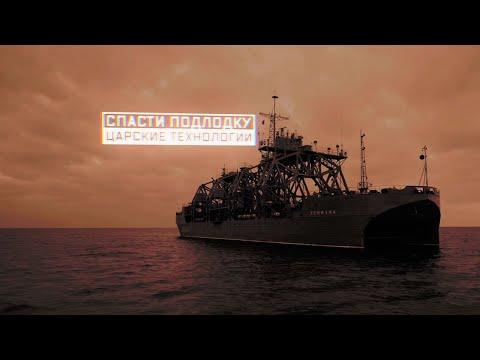 Военная приемка. Спасти подлодку. Царские технологии