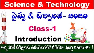 Science & Technology Class-1 ISRO S&T-1 2020 for all Competitive aspirants by SRINIVAS Mech