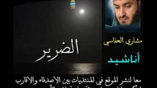 تحميل اغاني الضرير - Mishary Al Afasi . مشاري العفاسي MP3