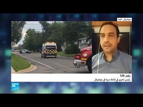 العرب اليوم - شاهد: مقتل أربعة أشخاص في إطلاق نار في شرق كندا