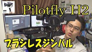 【Pilotfly H2】ブラシレスジンバル スタビライザー EOS80Dを載せてみた