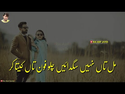 New Tappy Mahiye Competation 2019 For Lovers - Best Tappy Mahiye - Rai Asif Javed