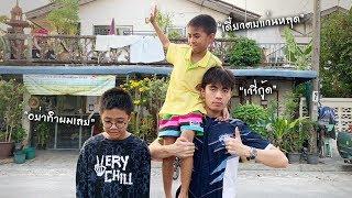 ROV : เด็กดี VS เด็กเกรียน