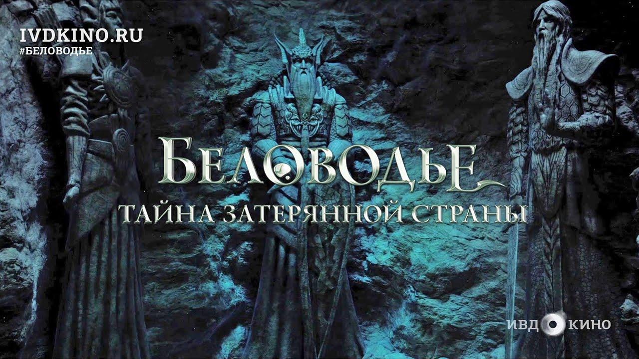 Последний хранитель Беловодья фильм