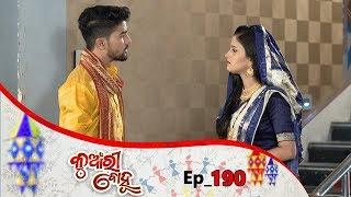 Kunwari Bohu | Full Ep 190 | 20th May 2019 | Odia Serial – TarangTV