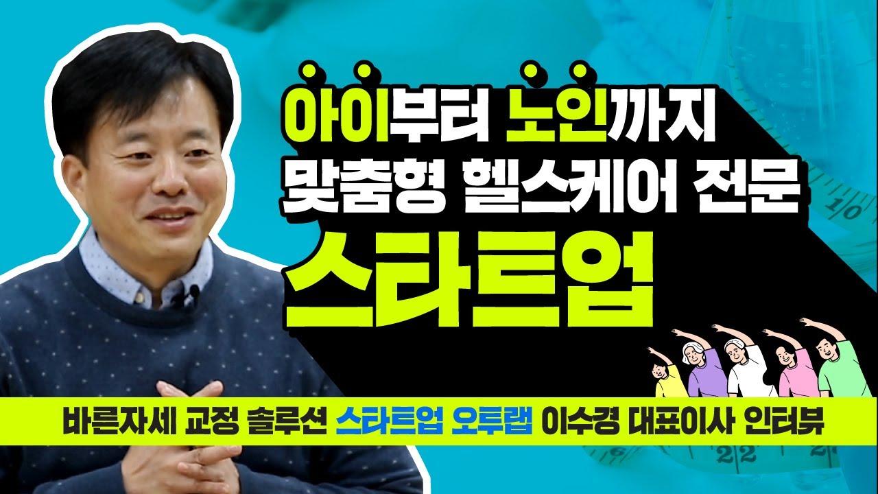 오투랩 스타트업 홍보영상