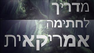 לחתימה אמריקאית וישראלית