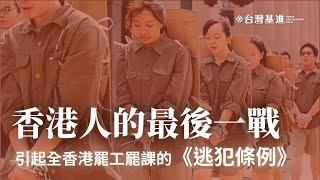 香港反送中事件|香港人的最後一戰:引起全香港罷工罷課的《逃犯條例》