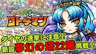 【コトダマン】vsダイヤの剣!!夢幻の塔22階挑戦!!