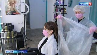 В Севастополе открылись парикмахерские и салоны красоты