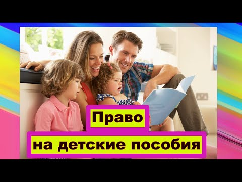 Кто имеет право на новые детские пособия. Размер выплат составит до 12 тыс. рублей в месяц.