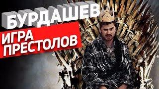 Бурдашев. Игра престолов. 7 сезон 8 серия