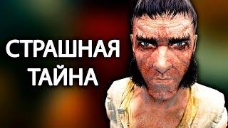 SKYRIM - СТРАШНАЯ ТАЙНА НАРФИ!