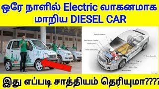 ஒரே நாளில் Electric வாகனமாக மாறிய டீசல் கார் - வந்தாச்சு புதிய தொழில்நுட்பம்   Electric Vehicles