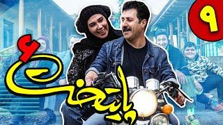 Serial Paytakht 6 - Part 9   سریال پایتخت فصل 6 - قسمت 9
