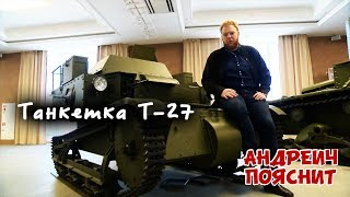 Андреич пояснит за...Т-27