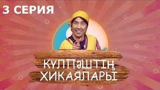 Күлпәштің хикаялары 3 серия (04.06.2017)