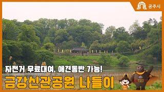 (시민참여영상) 공주 가볼 만한 곳-산책하기 좋은 금강신관공원 이미지