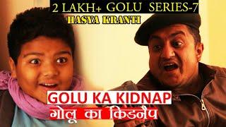 Golu series 7 - Golu Ka Kidnap (गोलू का किडनैप)  || Latest funny comedy videos 2018