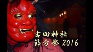 京都 吉田神社 節分祭2016 追儺式(鬼やらい)