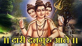 Dattatreya | Best Marathi Devotional Songs | Jukebox 28