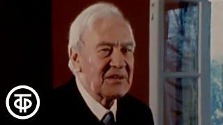 Я помню время золотое... Михаил Царев читает стихотворения Федора Тютчева (1983)