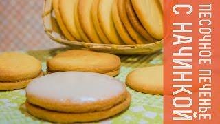 Песочное печенье с начинкой I Простое и вкусное печенье  I Рецепт без яиц