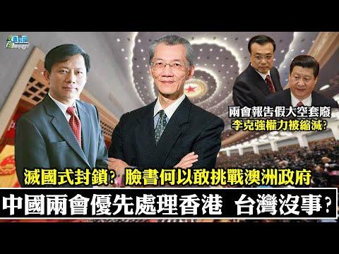 《政經最前線-無碼看中國》210313 兩會先處理香港?不代表台灣沒事 第五媒體新霸權臉書 何以敢挑戰澳洲政府? 滅