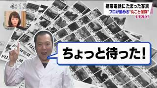 PCデータ復旧堂HTBテレビ出演