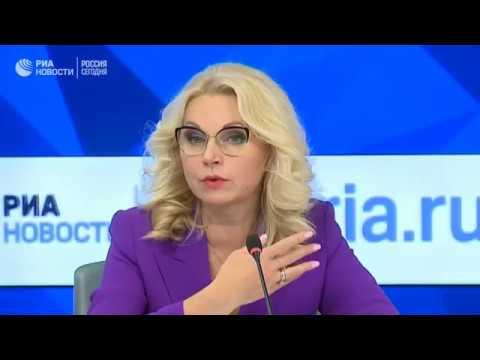 Пресс-конференция Татьяны Голиковой по изменениям в пенсионном законодательстве