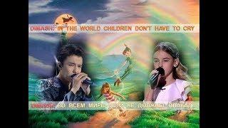 DIMASH/DANELIA.  CHILDREN  SHOULD  NOT CRY. Дети не должны плакать