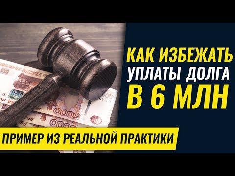Как закрыть НКО с долгом в 6 млн руб без потерь. НКО 2019 некоммерческая организация