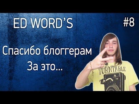 ED WORD'S - ED WORD'S #8 - Спасибо блоггерам за это...