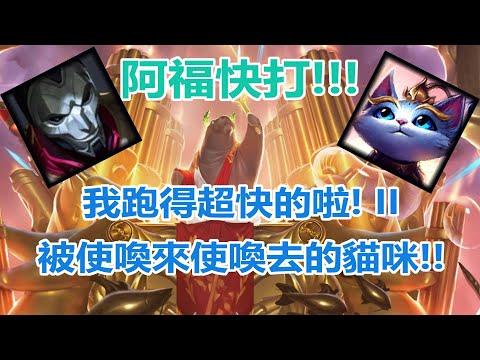 【英雄聯盟】#9 阿福快打回歸!! 貓咪在這個模式根本就是傭人吧?!